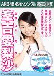 9th SSK Mineyoshi Arisa