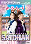 2nd SSK Satchan