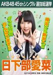 8th SSK KusakabeAina
