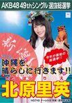 9th SSK Kitahara Rie