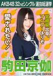 Komada Hiroka 5th SSK