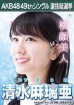 9th SSK Shimizu Maria