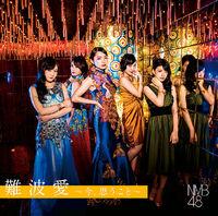 NMB48NambaAi B.jpg