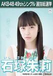 9th SSK Ishizuka Akari