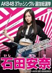 Ishida Anna 6th SSK