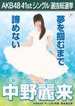 7th SSK Nakano Reina