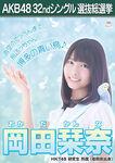 Okada Kanna 5th SSK