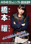 5th SSK Hashimoto Hikari