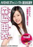 6th SSK Moriwaki Yui