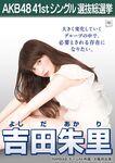 7th SSK Yoshida Akari