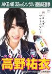 5th SSK Takano Yui