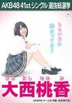 7th SSK Onishi Momoka