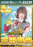 9th SSK Mita Mao