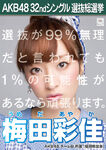 5th SSK Umeda Ayaka
