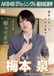 Umemoto Izumi 6th SSK