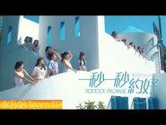 AKB48 Team TP|《一秒一秒約好》Official MV