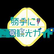 Logo shikoku s