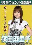 Shinoda Mariko 1st SSK