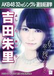 5th SSK Yoshida Akari