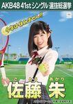 7th SSK Sato Akari