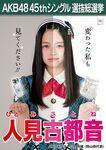 8th SSK Hitomi Kotone