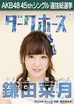 Kamata Natsuki 8th SSK