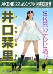 Iguchi Shiori 3rd SSK