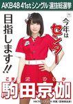 Komada Hiroka 7th SSK