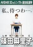 Shinoda Mariko 5th SSK