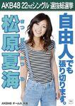 3rd SSK Matsubara Natsumi