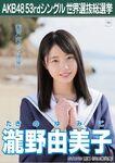 10th SSK Takino Yumiko