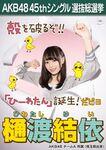 8th SSK Hiwatashi Yui