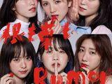 Nemohamo Rumor (Song)