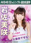 5th SSK Iwasa Misaki