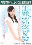 7th SSK Uno Mizuki