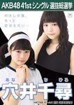 Anai Chihiro 7th SSK