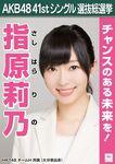 Sashihara Rino 7th SSK