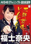 6th SSK Fukushi Nao