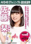 6th SSK Sato Shiori