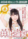 9th SSK Inoue Rika