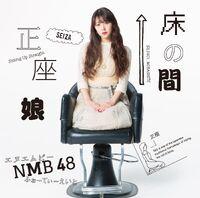NMB4820thSingleTypeTheater.jpg