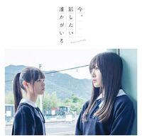 Ima Hanashitai Dareka ga Iru Type A.jpg
