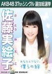Sato Mieko 6th SSK