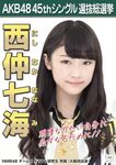Nishinaka Nanami 8th SSK