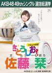 9th SSK Sato Shiori