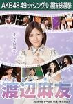 9th SSK Watanabe Mayu