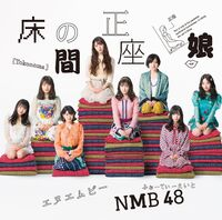 NMB4820thSingleTypeA.jpg