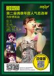 Wang JiaLing SSK 2015