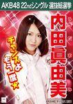 3rd SSK Uchida Mayumi