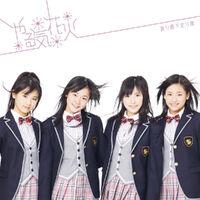 WatariroukaHashiritai YarukiHanabi TypeC.jpg